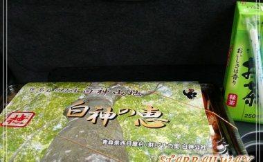 [青森美食]白神の恵
