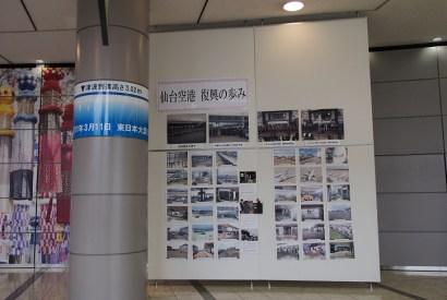 [東北・宮城]仙台機場-重建後再次美麗的東北門戶