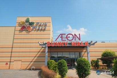 大分PARK-PLACE AEON購物中心