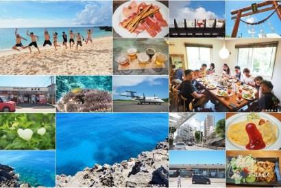 2016與論沖永良部還有一點點沖繩的跳島之旅