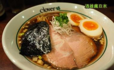 [千葉美食]らあめんClover(幸運草拉麵)-成田車站附近的時尚拉麵店