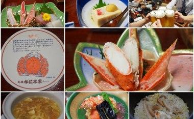 [名古屋美食]札幌かに(螃蟹)本家名古屋駅店-美味螃蟹宴會餐