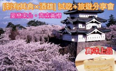 [剎有其食×酒雄] 4/1 青森旅遊分享 + 甜點試吃會 (報名中)