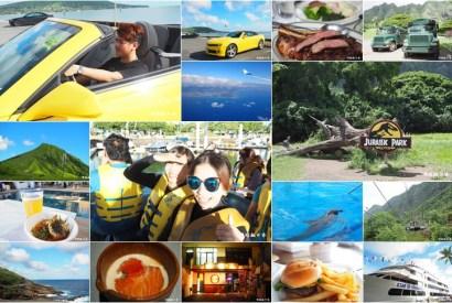 [旅行心得]2015夏威夷九天七夜之旅-一生起碼要去一次的人間天堂(附行程參考)