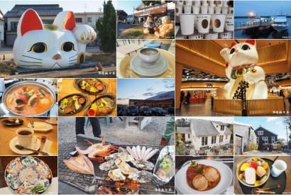 [中部名古屋] 愛知縣知多半島自駕遊-河豚、陶藝、文青咖啡與招財貓的大滿足之旅