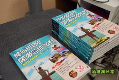 [新書上架]開始到日本開車自助旅行(酒雄著)-台灣第一本旅日自駕秘笈(現正熱賣中)