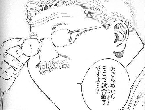 [日文教學]名臺詞學日文02『現在放棄的話。比賽就結束了哦。』 - 酒雄瘋日本