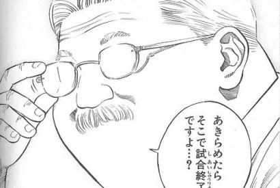 [日文教學]名台詞學日文02『現在放棄的話,比賽就結束了哦。』