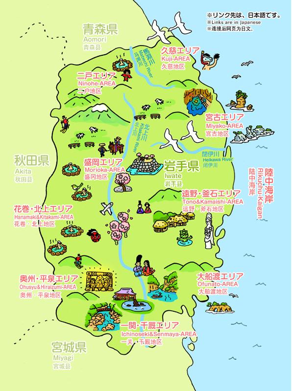 [心得]東北巖手縣復興元氣採訪之旅(遊記整理) - 酒雄瘋日本