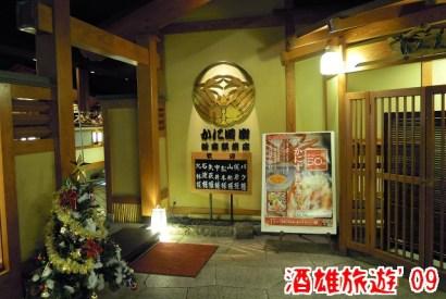 [日本美食]秋冬就是要吃螃蟹的「螃蟹道楽新宿駅前」