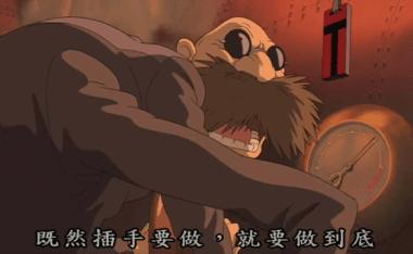 [日文教學]名台詞學日文11『既然插手要管,就要管到底』