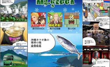 [實用APP]MS.GREEN-看漫畫了解日本魅力、學日文利器,日本控必下載!