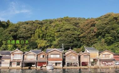 [京都景點]搭海上計程車,一覽伊根漁村風光