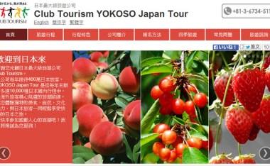 [情報]日本「Club Tourism」-一個人也ok的城市隨選行程&JR PASS訂購(台灣近畿旅行社代理)