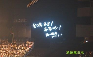 [心得]福山雅治「WE'RE BROS. TOUR 2014 in台灣」演唱會觀後心得