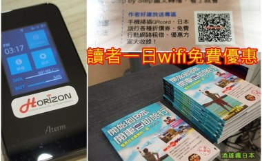 [酒雄好康]開始到沖繩自助旅行讀者優惠實施中!(新增行動上網優惠)