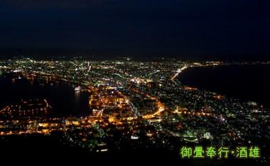[北海道]函館山夜景冬天&夏天-看幾次也不厭倦的世界三大夜景