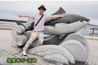 [青森]黑鮪魚一本釣『大間崎」-本州最北之地