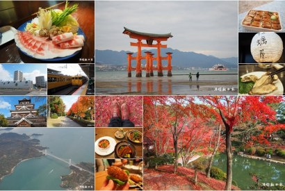 [心得]使用HANAVI(日本國內線機加酒優惠)暢遊沖繩跟廣島-世界遺產與美食,還有一點點楓葉之旅