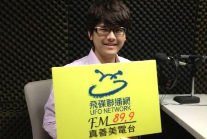 [廣播]台中飛碟FM89.9-真善美酒雄日語教室~連載中