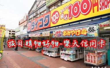 日本旅遊必備-樂天信用卡#終身免年費#手續費回饋#藥妝、電器、美食優惠
