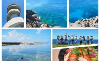 快速規劃沖永良部環島自駕行程-遇見最美的蒂芬妮藍海