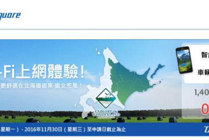 [期間限定]北海道自駕旅客智慧手機免費體驗活動(11/30截止)
