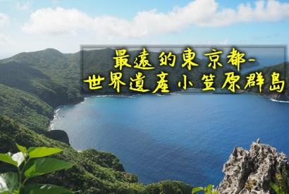 世外桃源小笠原諸島-1000公里外的東京都跳島之旅