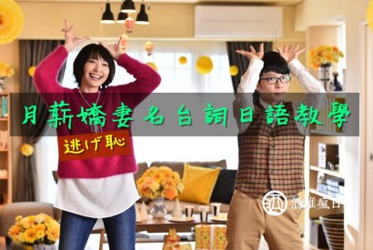 月薪嬌妻(逃げ恥)經典台詞翻譯與文法教學-附片尾曲歌詞及舞蹈教學影片整理