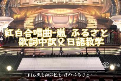 嵐ふるさと歌詞中譯與日語教學-紅白歌唱大賽合唱曲