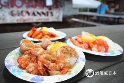 【夏威夷蝦車】歐胡島北岸自駕03-Giovanni's shrimp truck喬凡尼蝦車 -吃過一次就念念不忘