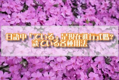 [直播日語教學]日語中「ている」是現在進行式嗎-談ている各種用法
