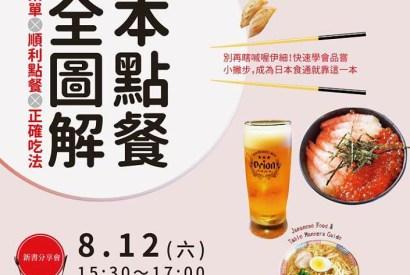 <日本點餐完全圖解>新書分享會8/12 in台中紀伊國屋書店