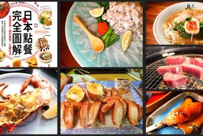 [日本點餐完全圖解]華語最強日本點餐攻略-線上商店整理與簽書會活動