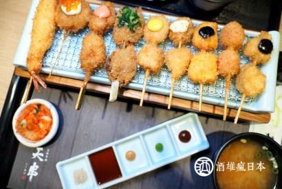 [台中美食]天串 元祖串揚-中友百貨B3平價美味串炸專門店