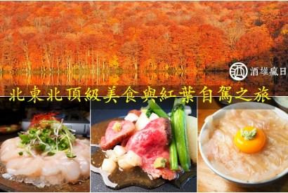北東北頂級美食與紅葉自駕之旅-青森 岩手 仙台 函館
