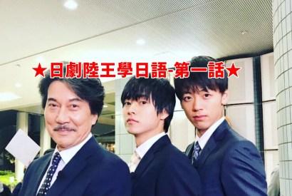 [日劇名台詞學日文]陸王第一話-2017最感動的日劇,不要讓台詞只是台詞啊!