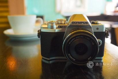 新手拍照選哪台相機? 酒雄推薦OLYMPUS OM-D E-M10 MK3 輕巧靈活 防手震超便利