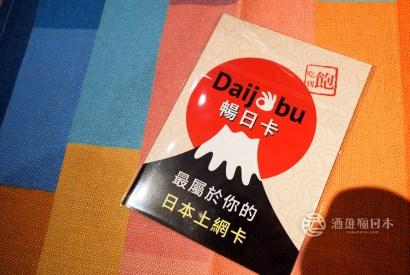 Daijobu暢日卡日本上網SIM卡-彈性天數吃到飽