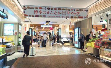博多站內MING賣場-看起來是百貨但其實是充滿人情味的商店街