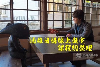 酒雄線上日語教室課程總整理