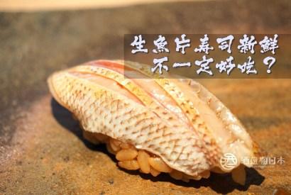 生魚片壽司新鮮不一定好吃?談熟成魚的旨味與手法