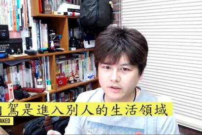 【酒雄聊旅行 #03】 從沖繩交通事故談自駕旅行應有的意識