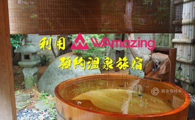 利用WAmazing網站預約溫泉旅宿 自選晚餐與預約接駁 不會日文也可以趴趴走