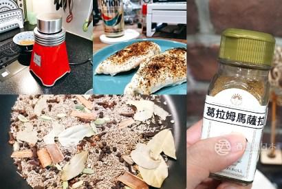 [食譜]自家製葛拉姆馬薩拉 綜合咖哩粉 料理應用 家家戶戶都該有的萬用調味料