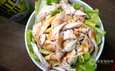 [食譜]夏日辣胡麻沙拉醬 mizkan味滋康 自調沙拉醬 雞胸肉生菜好夥伴