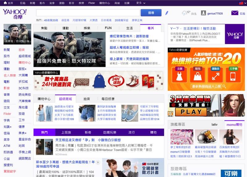 Yahoo奇摩新首頁上線 七大改變報給你知 - Sinchen 3C部落格