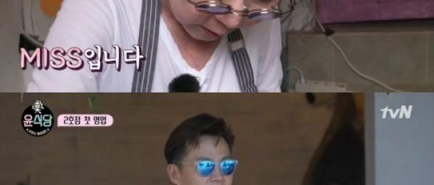 《尹食堂》2號店開張 收視率連創新高 - SeoulSunday.com