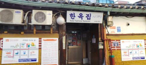 西大門美味泡菜鍋店-한옥집(韓屋家)