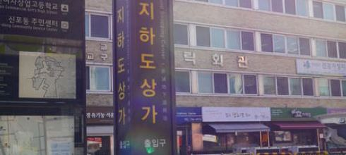 東仁川/新埔市場裡的美味炸雞~新埔炸雞(신포 닭강정)